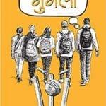 Googly by Gyanesh Sahu PDF